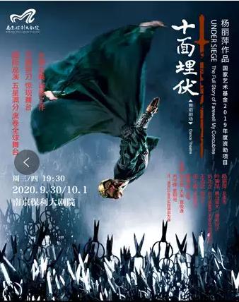 2020杨丽萍舞蹈剧场《十面埋伏》南京站开演时间、开演地点、门票价格