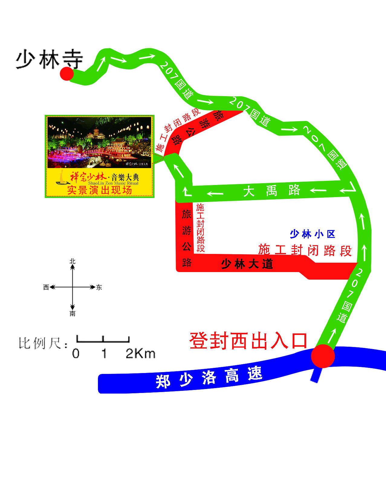 前往禅宗少林・音乐大典最佳路线图推荐