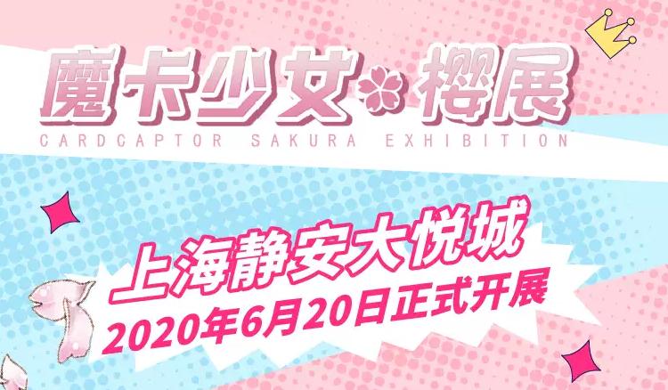 2020上海魔卡少女樱原画展门票价格+购票方式