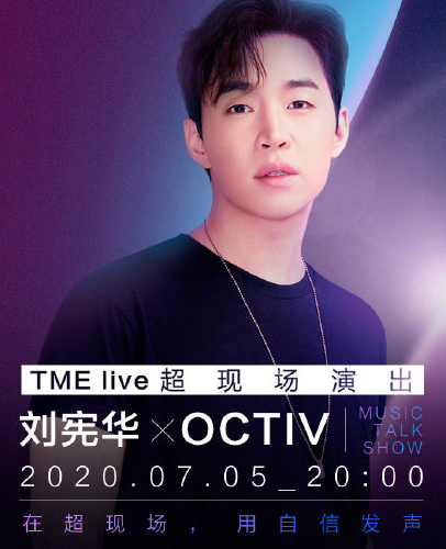 7月5日刘宪华TMElive超现场演出在线观看/直播入口