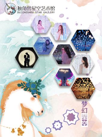 2020宁波独角兽星空艺术馆时间、地点、门票价格