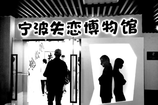 宁波失恋博物馆门票价格多少/怎么购票/在哪购票(附购票入口)