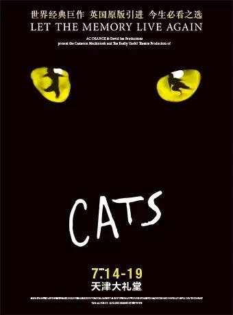 2020音乐剧猫天津站演出时间、地点、门票价格、购票方式