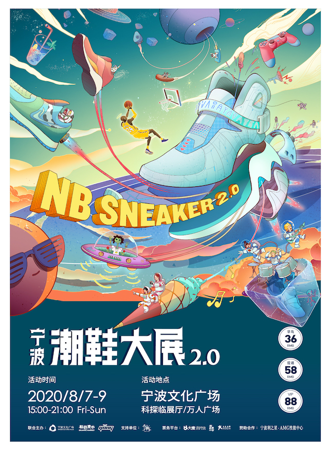 NB Sneaker2.0宁波潮鞋大展时间、地点、门票价格及展会详情