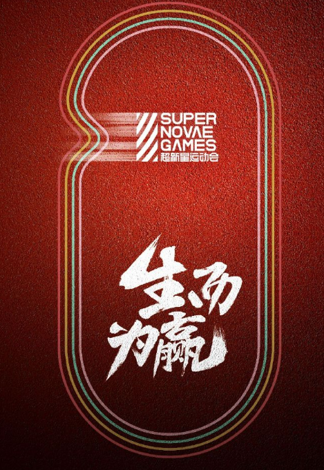 《超新星运动会》第三季播出时间+嘉宾名单