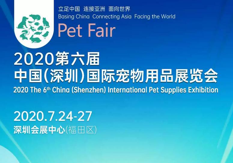 深圳宠物展2020门票多少钱,门票在哪买(附购票入口)