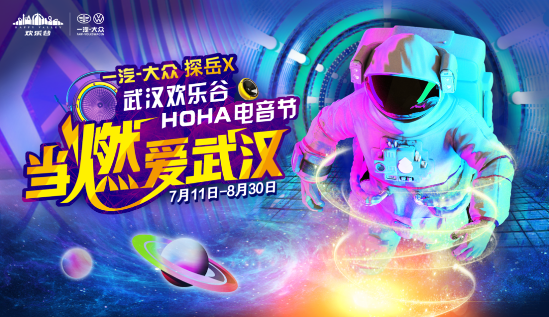 2020武汉欢乐谷hoha电音节门票价格及购票方式