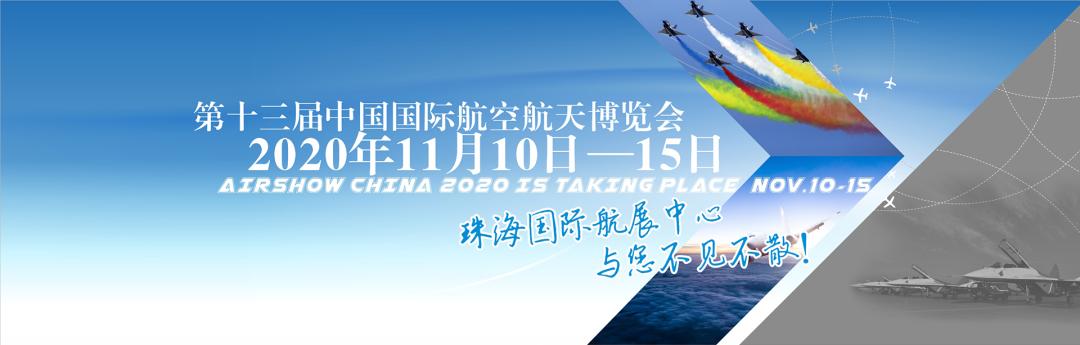 2020珠海航展展出项目有哪些、亮点有哪些