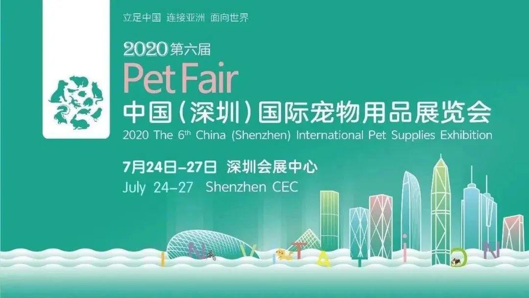 深圳宠物展2020门票+展会活动+参展品牌+促销赠品一览