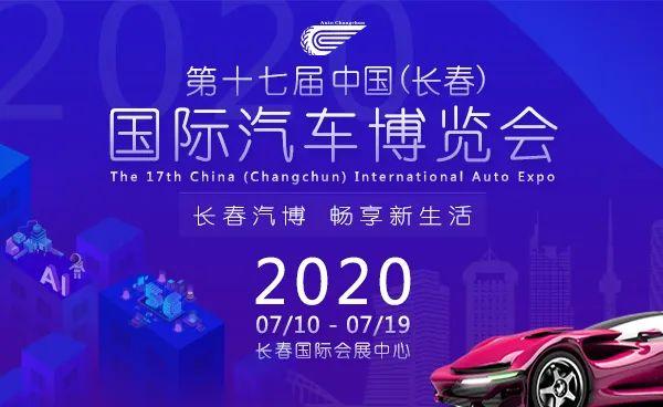 2020长春汽博会地址及公交线路一览