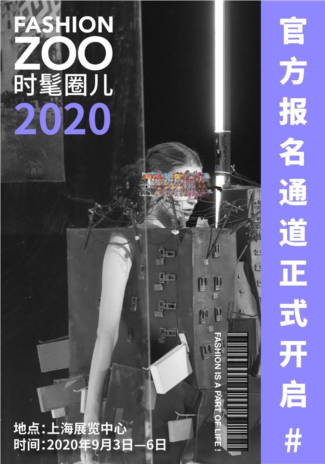 2020上海FASHION ZOO时髦圈儿时间、地点、门票价格