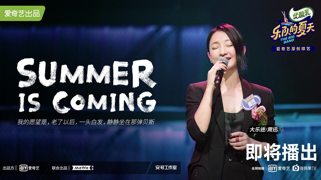 周迅加盟《乐队的夏天》第二季 附观看入口