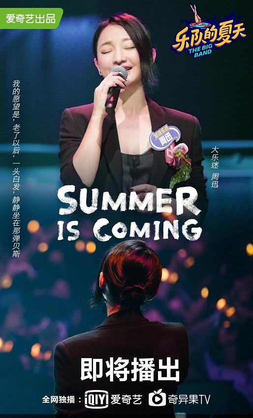 《乐队的夏天2》播出时间+嘉宾阵容