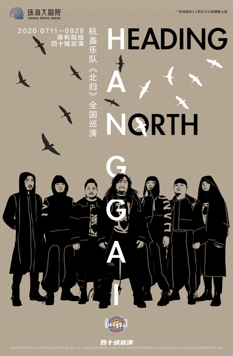 2020杭盖乐队珠海演唱会时间、地点、门票价格