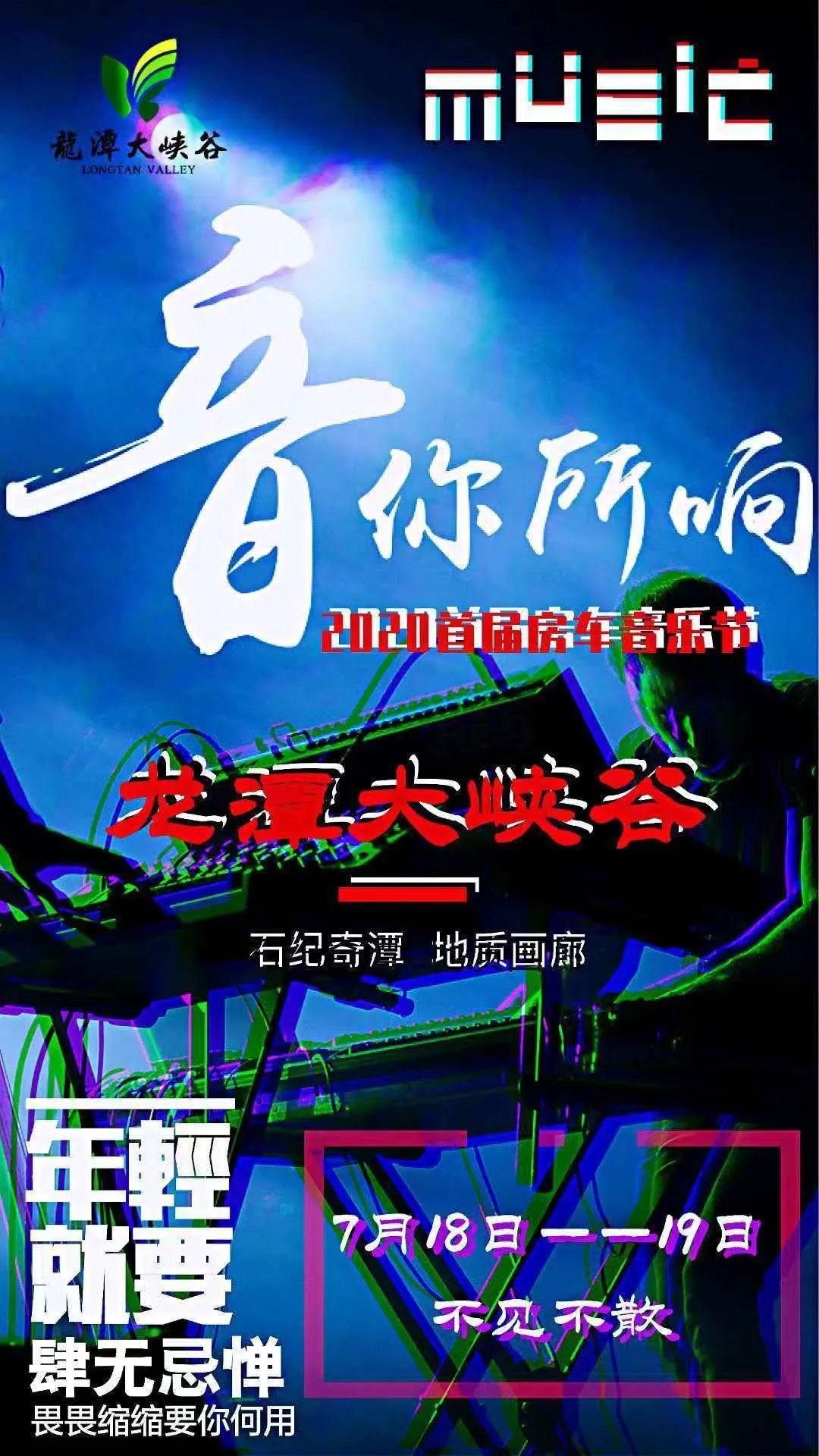 2020洛阳龙潭大峡谷房车音乐节时间、地点、门票价格(附购票入口)