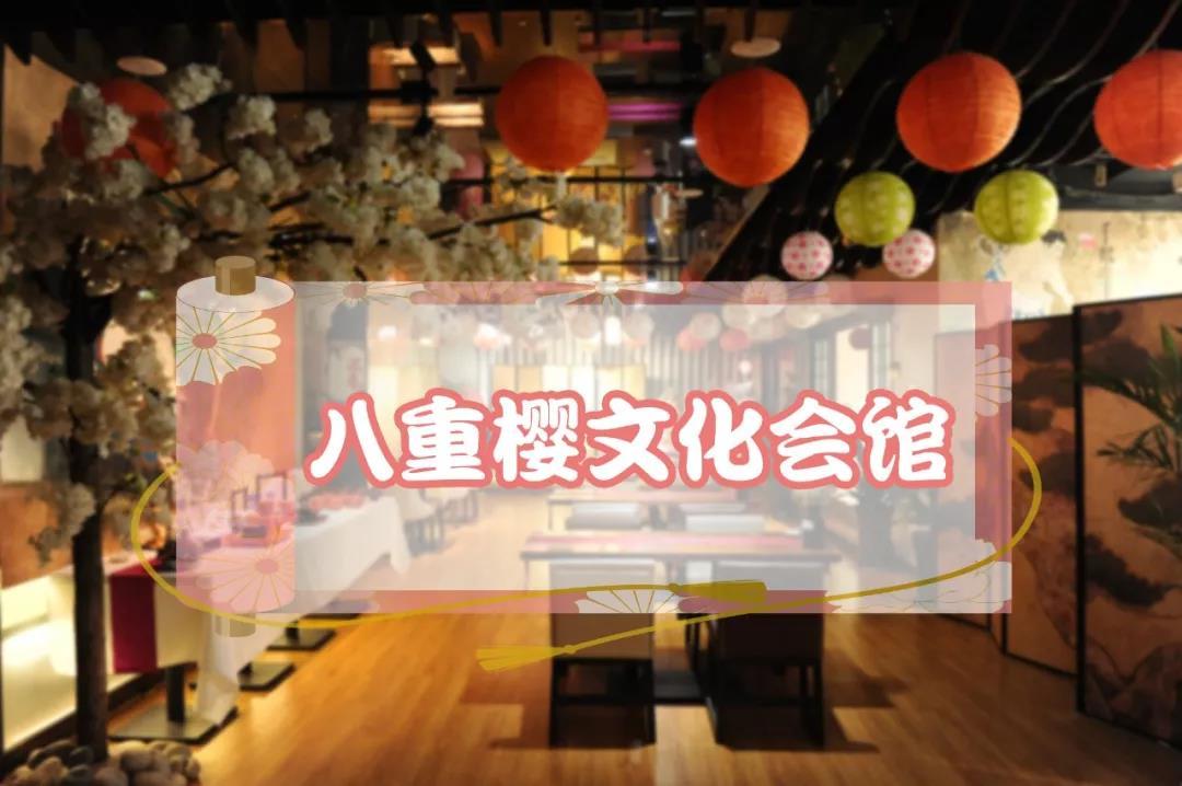 成都八重樱文化会馆