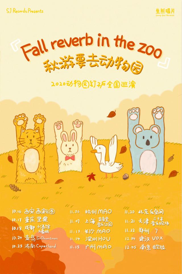动物园钉子户南京演唱会