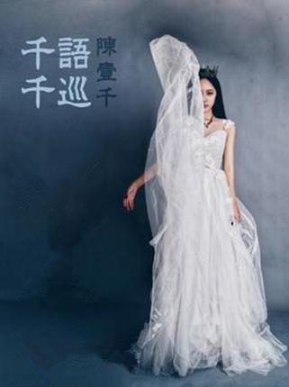 陈壹千深圳演唱会