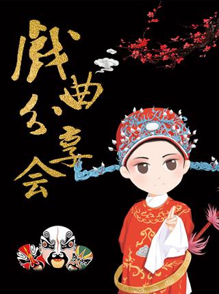 杭州戏曲分享会大华书场