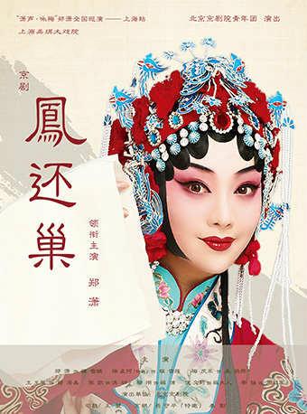 京剧《凤还巢》上海站