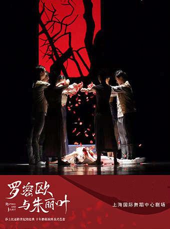 芭蕾舞剧《罗密欧与朱丽叶》上海站
