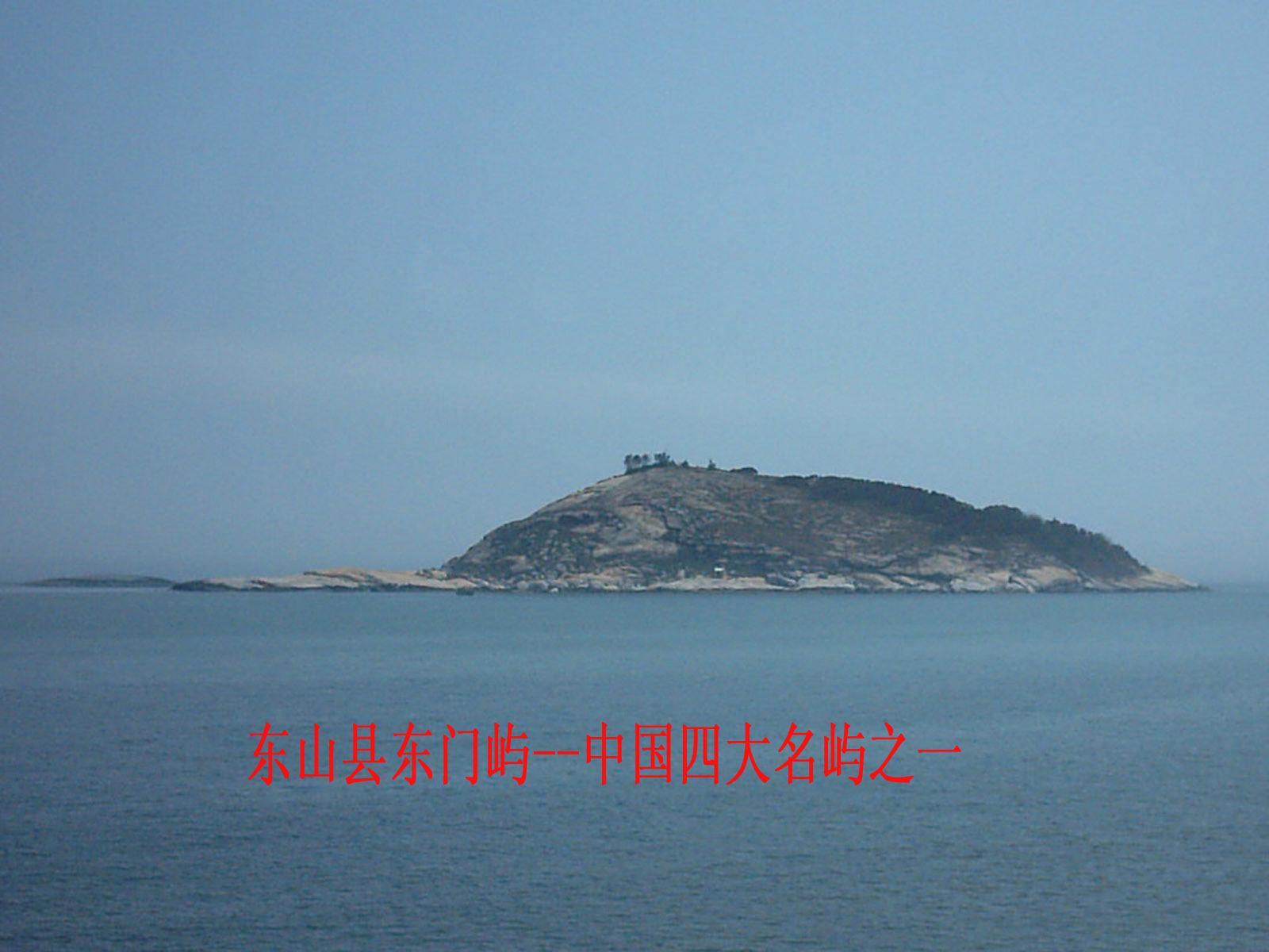 东门屿景区