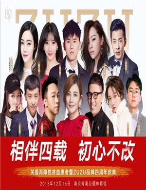 ZUZU品牌四周年庆典南京演唱会