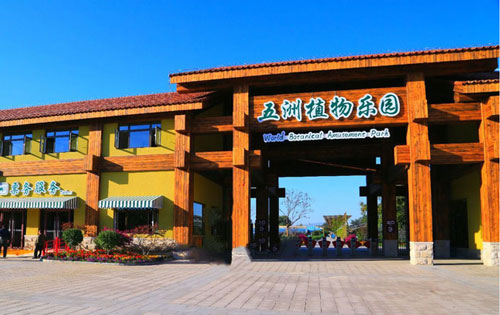 北京南宫五洲植物园
