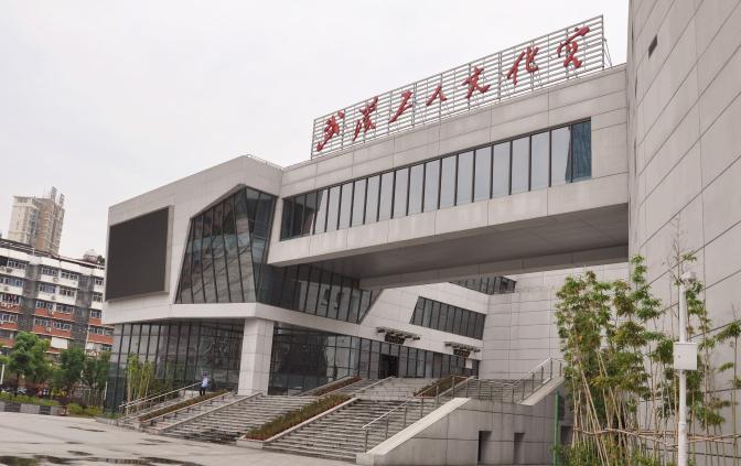 武汉工人文化宫