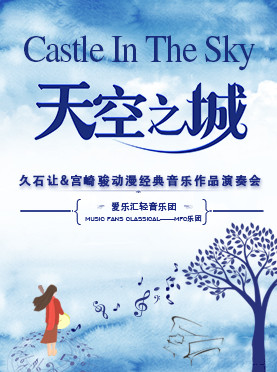 久石让宫崎骏经典动漫作品视听杭州音乐会