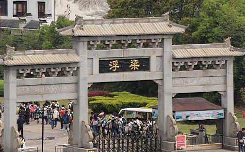 浮梁古县衙景区
