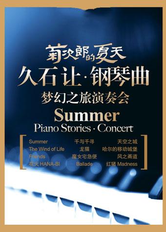 久石让钢琴曲梦幻之旅演奏会福州站