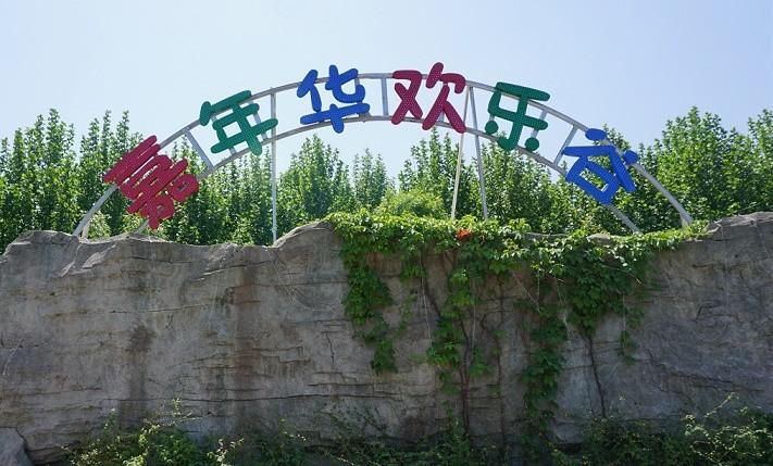 郑州嘉年华欢乐谷游乐园