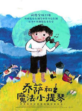 乔萨和魔法小提琴—世界绘本大师情境趣味音乐会郑州站