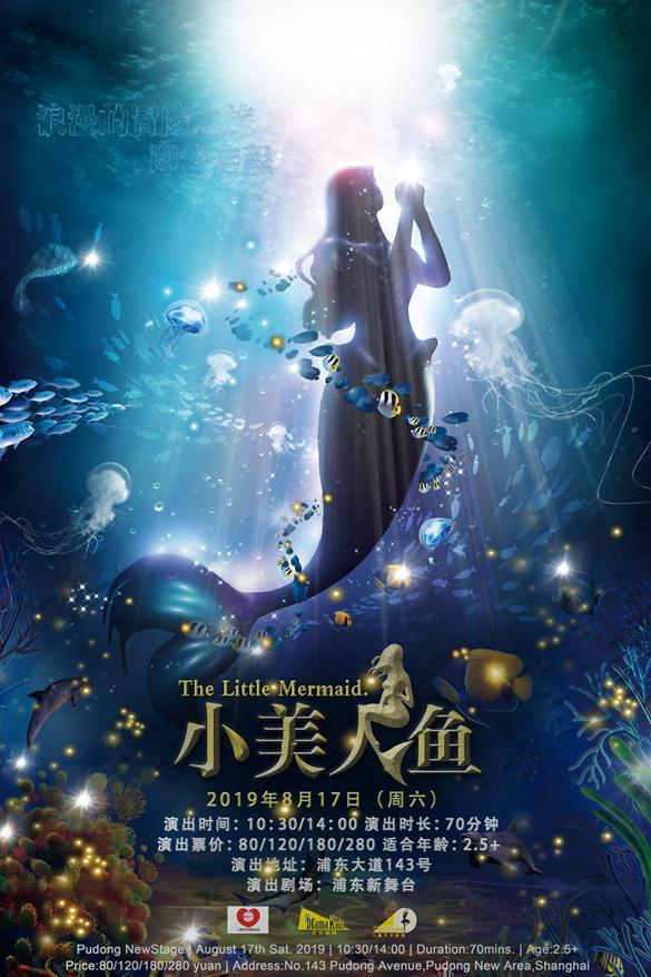 梦幻励志童话剧《小美人鱼 The Little Mermaid》上海站
