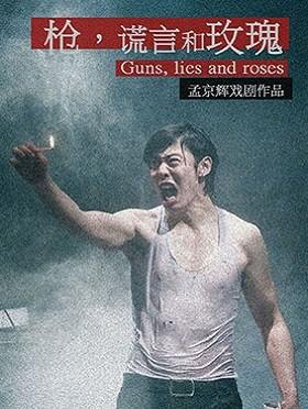 孟京辉戏剧《枪,谎言和玫瑰》北京站