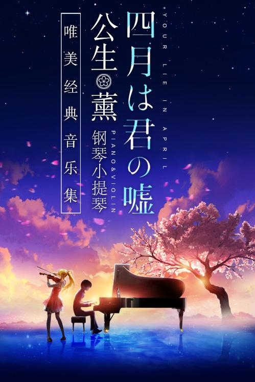 """【杭州】《四月是你的谎言》 ——""""公生""""与""""薰""""的钢琴小提琴唯美经典音乐集"""