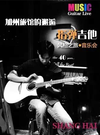 指弹吉他风格之旅音乐会上海站