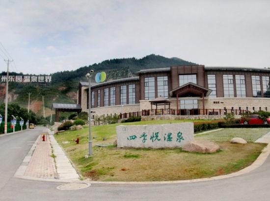 苏州乐园四季悦温泉酒店