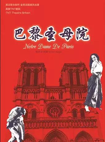《巴黎圣母院》成都站