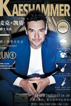 麦克凯莫爵士钢琴音乐会上海站