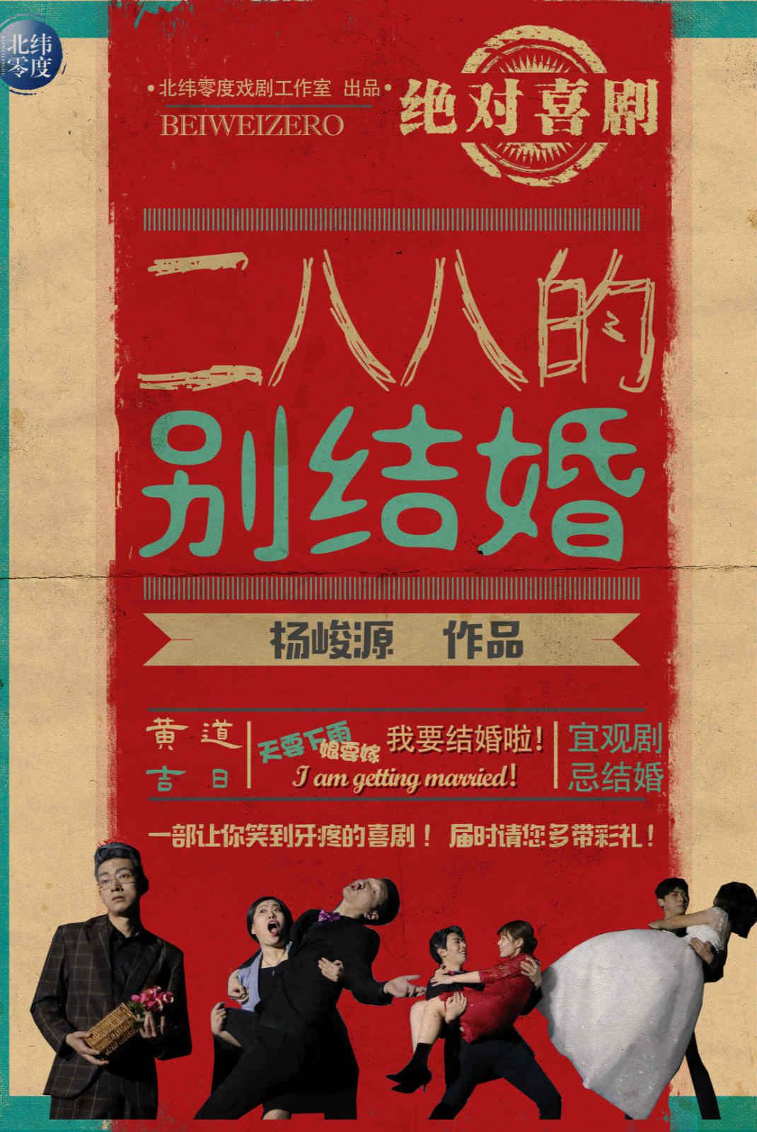 绝对喜剧《二八八的别结婚》上海站