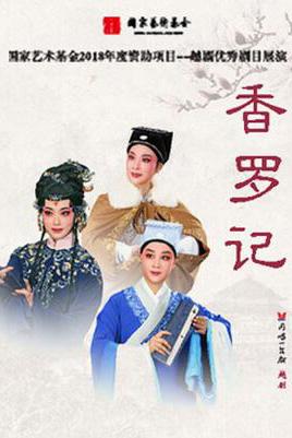 越剧优秀剧目展演《香罗记》杭州站