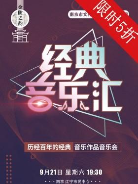 经典音乐汇南京音乐会