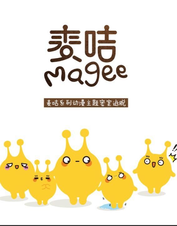 游娱联盟—密室历险闯关《疯狂的麦咭》北京站