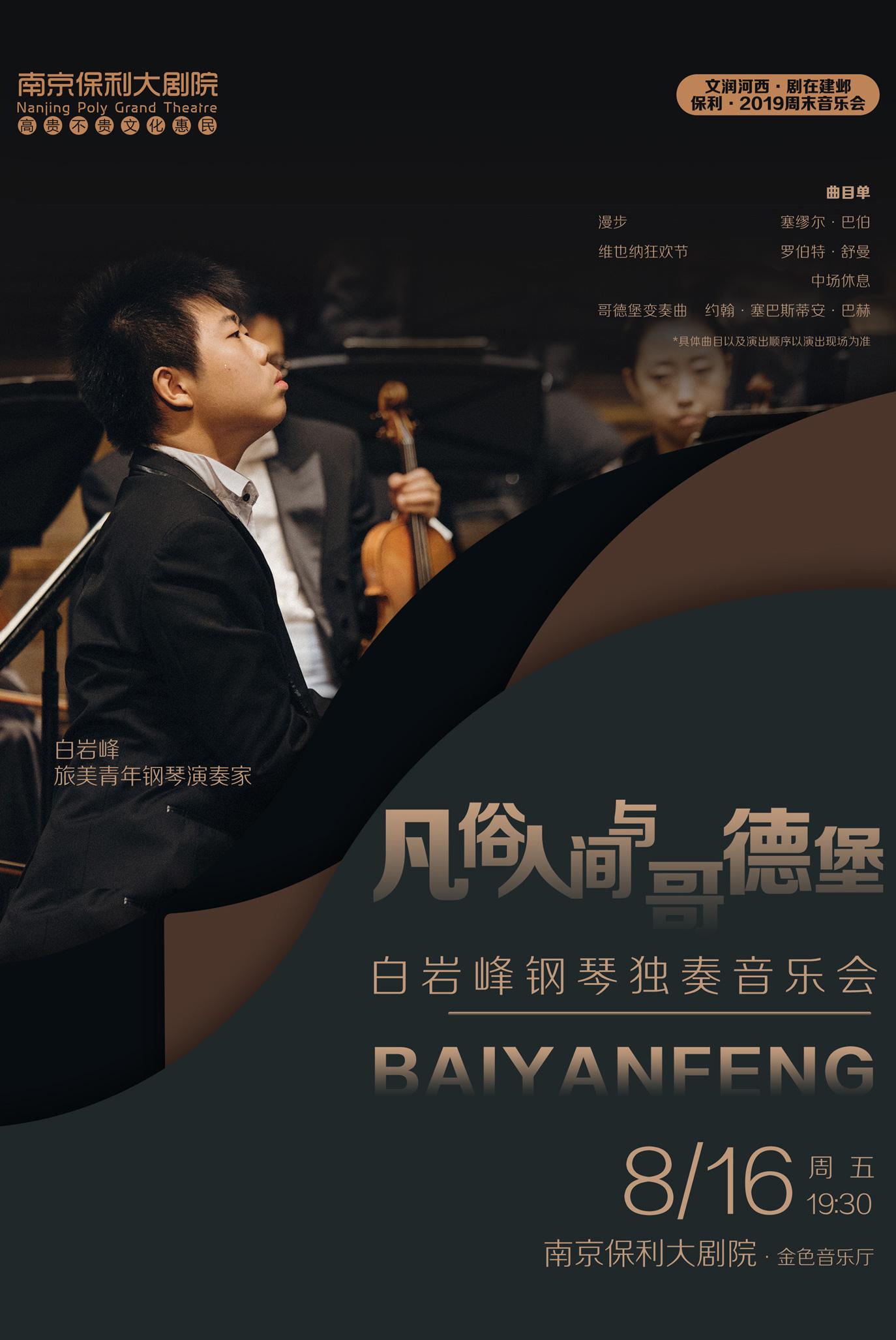 白岩峰钢琴独奏音乐会南京站