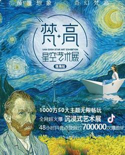 梵高星空艺术展湛江站