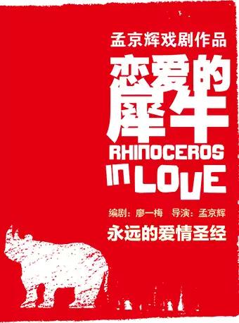孟京辉《恋爱的犀牛》郑州站