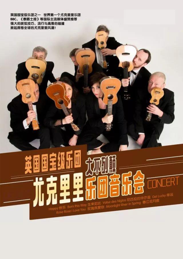 大不列颠尤克里里乐团珠海音乐会