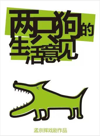 孟京辉经典戏剧作品《两只狗的生活意见》武汉站